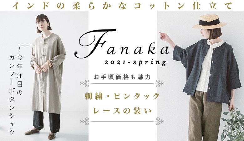Fanaka