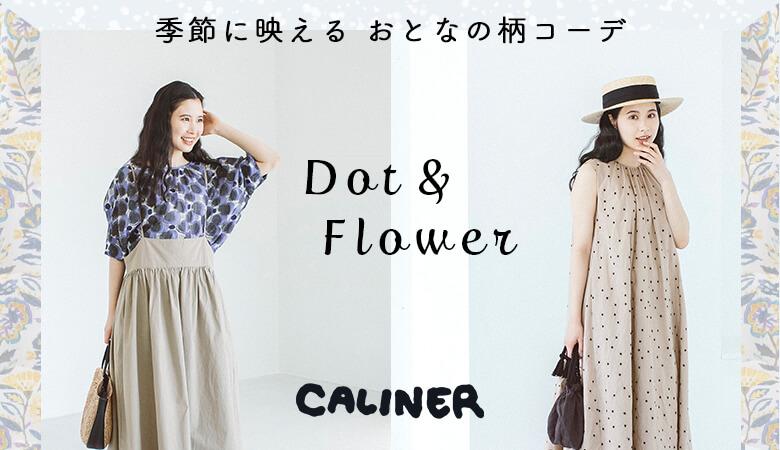 CALINER