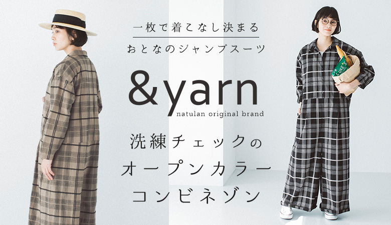 &yarn