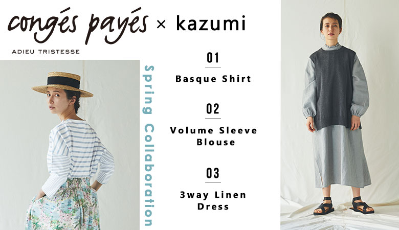 [4/9]「conges payes×kazumi spring collaboration」