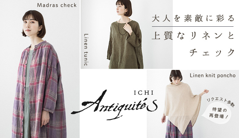 ICHI Antiquites