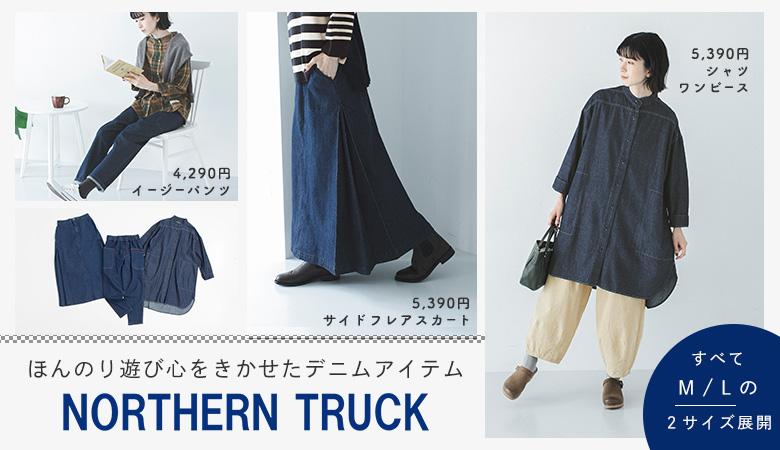 NORTHERN TRUCK