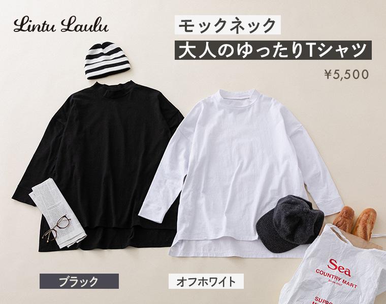 【Lintu Laulu】モックネック大人のゆったりTシャツ