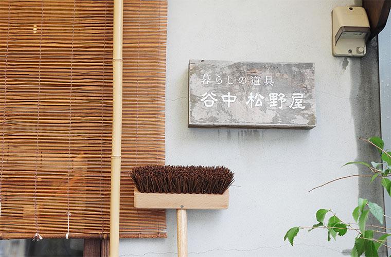 谷中松野屋