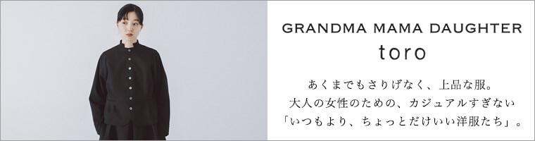 GRANDMA MAMA DAUGHTER toro 商品一覧