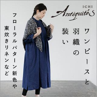 ワンピースと羽織の新作「ICHI Antiquites」フローラルパターン新色や東炊きリネンなど
