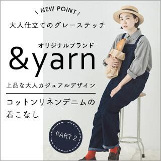 上品な大人カジュアルデザイン【 &yarn 】コットンリネンデニムの着こなし<PART2>