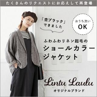 新色を加えて再登場【 Lintu Laulu 】リネン起毛ショールカラージャケット