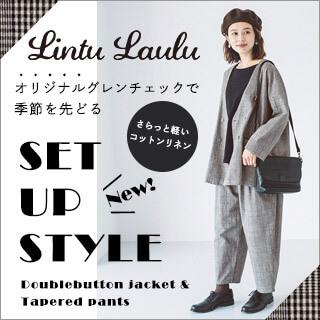 綿麻仕立てのオリジナルグレンチェック【 Lintu Laulu 】季節を先どるセットアップスタイル