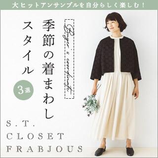 大ヒットアンサンブルを自分らしく楽しむ【 s.t.closet frabjous 】季節の着まわしスタイル3選