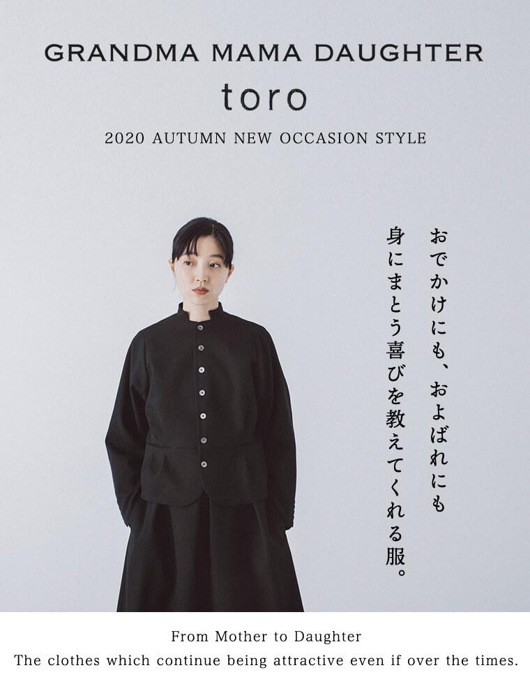 おでかけから、およばれまで【 GRANDMA MAMA DAUGHTER toro 】身にまとう喜びを教えてくれる服。