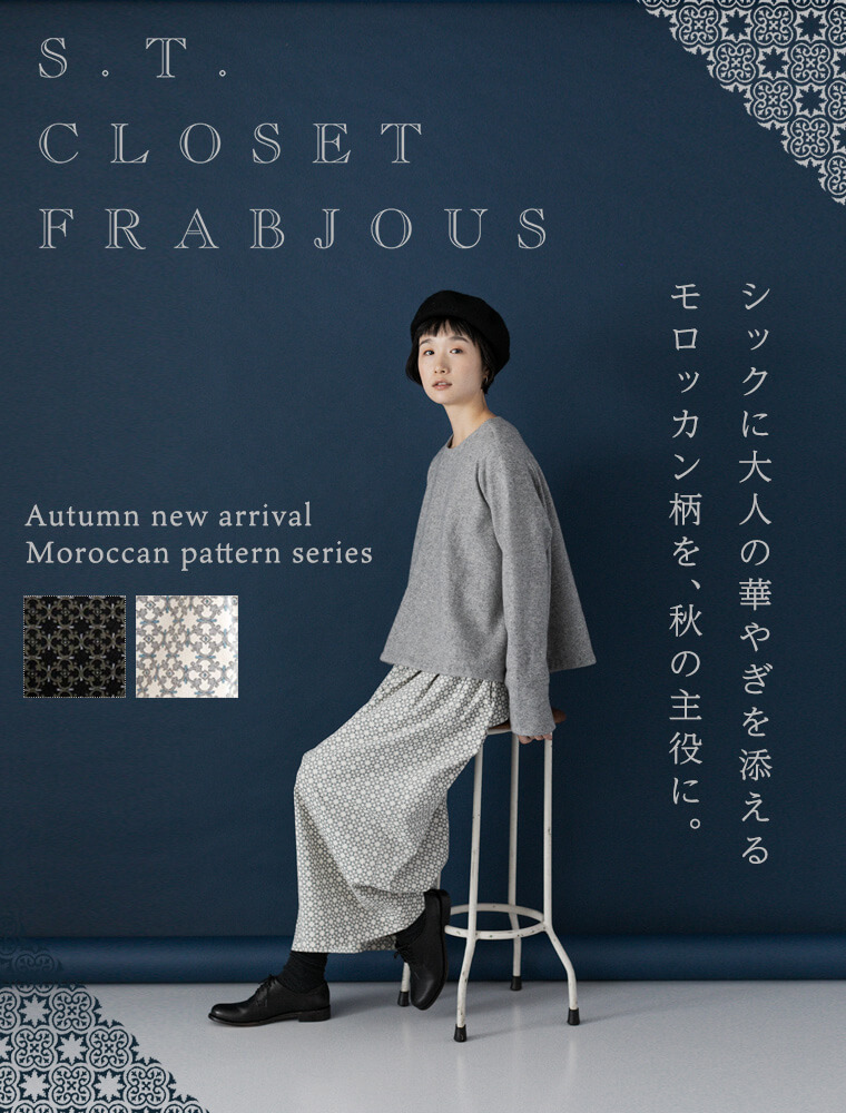 シックに大人の華やぎを添える【 s.t.closet frabjous 】モロッカン柄を秋の主役に。