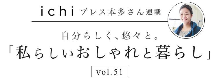 ichi本多さん連載
