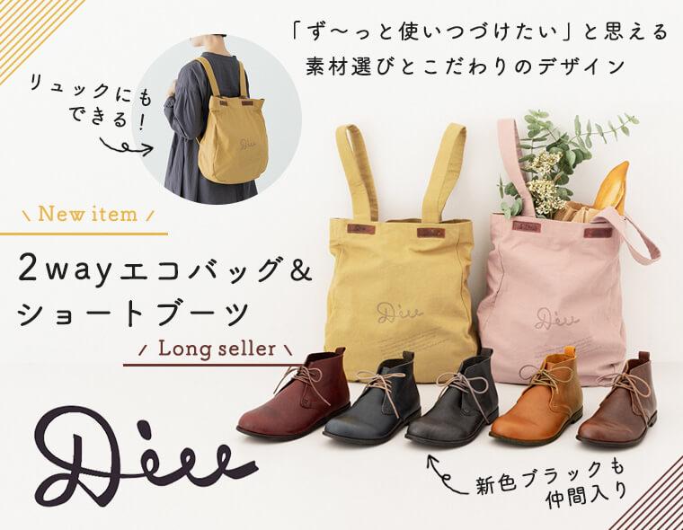 「ず~っと使いつづけたい」と思える素材選びとこだわりのデザイン【 Diu 】2wayエコバッグ&ショートブーツ