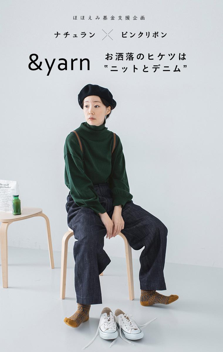 """ナチュラン×ピンクリボン【 &yarn 】お洒落のヒケツは""""ニットとデニム"""""""