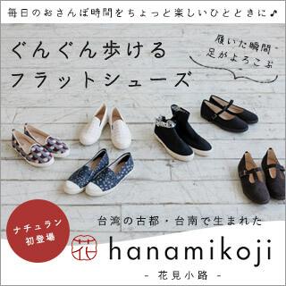 ナチュラン初登場!履いた瞬間から足がよろこぶ【 hanamikoji/花見小路 】ぐんぐん歩けるフラットシューズ