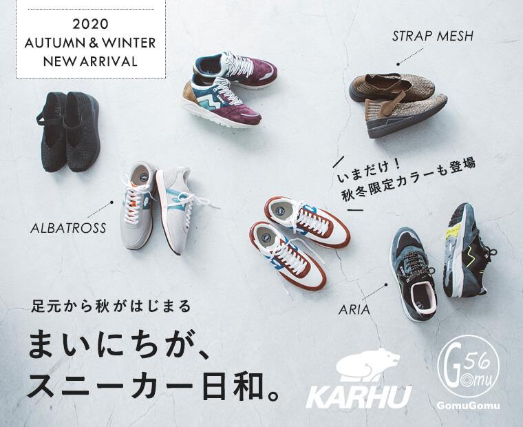 足元から秋がはじまる【 KARHU & Gomu56 】まいにちが、スニーカー日和。