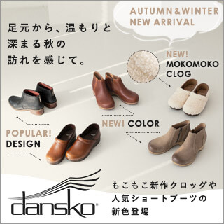 【 dansko 】足元から、温もりと深まる秋の訪れを感じて。