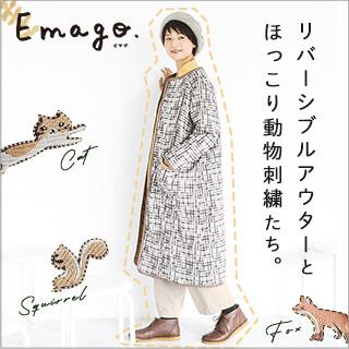 【Emago】リバーシブルアウターとほっこり動物刺繍たち。