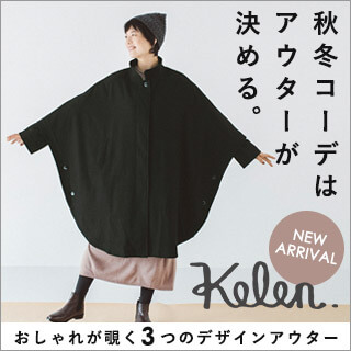 【 KELEN 】秋冬コーデはアウターが決める。