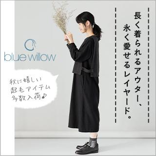 【 blue willow 】長く着られるアウター、永く愛せるレイヤード。