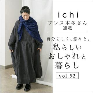 ichi本多さん