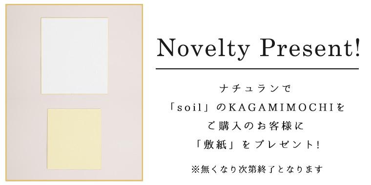 soil ソイル ノベルティ 敷紙