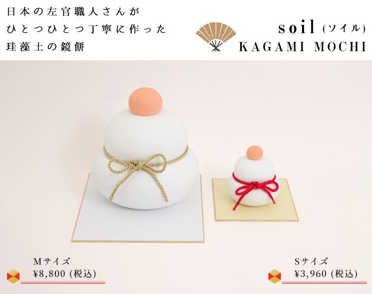soil KAGAMIMOCHI 鏡餅