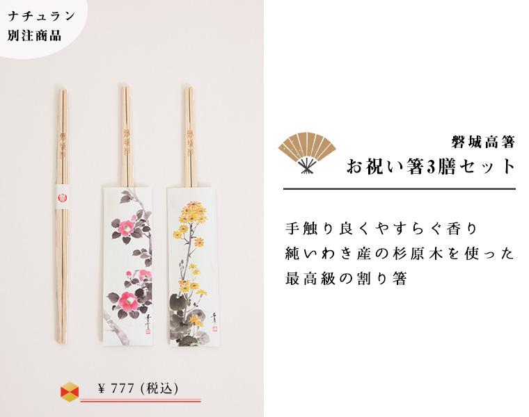 磐城高箸 割り箸 ナチュラン別注