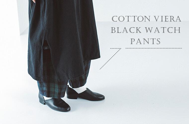 ブラックウォッチパンツとブラックのワンピースの足元