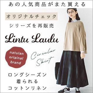 Lintu Laulu オリジナルチェックシリーズ再販売