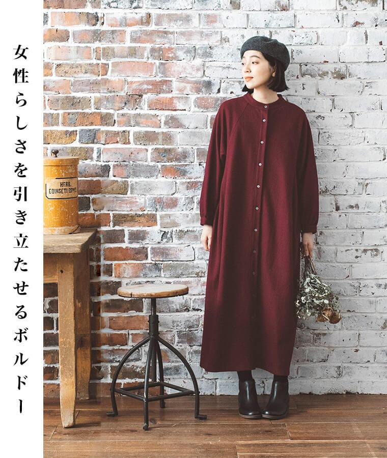 ボルドーのワンピースを着た女性