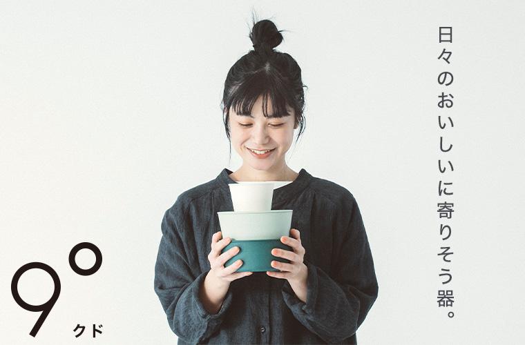 9°  amabro 冷凍・冷蔵保存 レンジ調理  食器 富山