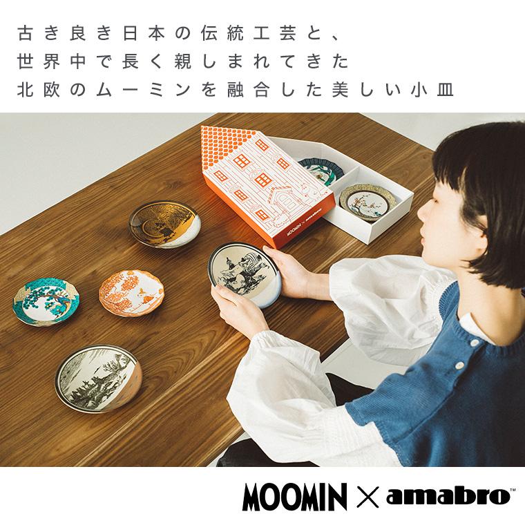 9°  amabro ムーミン 益子焼 九谷焼 和食器