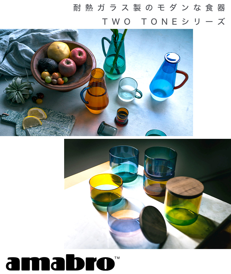 9°  amabro ニューヨーク現代美術館 MOMA DESIGN STORE TWO TONE GLASS カラフェ キャニスター