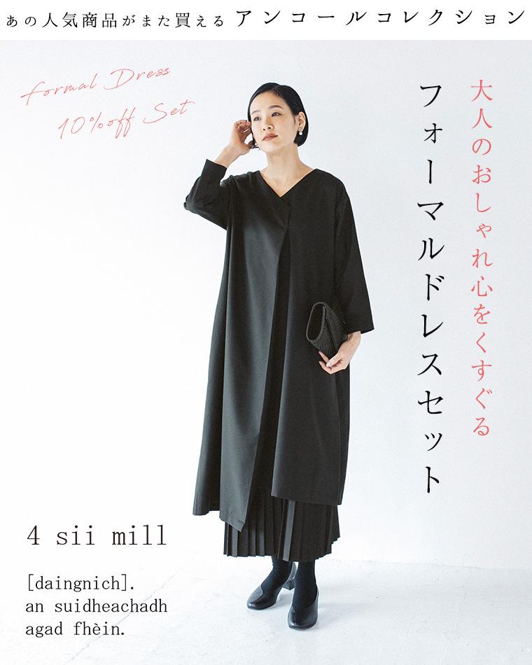 【セットで10%OFF】モードなデザインドレスがアンコールにお応えして再登場!【 4 sii mill 】