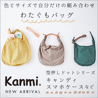 kanmi.カスタムエコバッグと新作特集