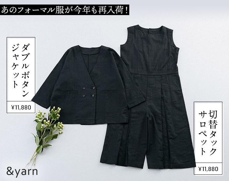【&yarn】ヘリンボーンダブルボタンジャケット(ブラック)/ ¥11,880 【&yarn】ヘリンボーン切替タックサロペット(ブラック)/ ¥11,880
