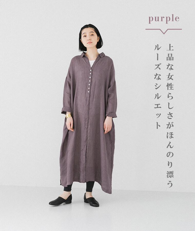 パープルシャツワンピースを着た女性