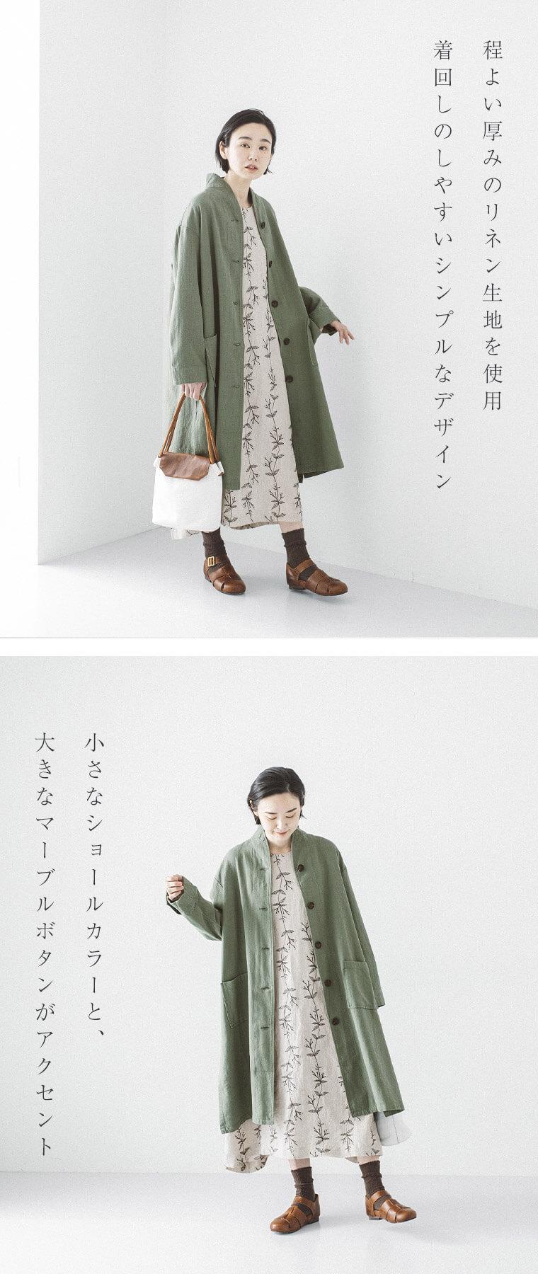 リネンショールカラーコートを着た女性