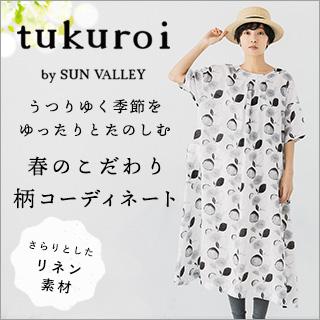 【 tukuroi by SUN VALLEY 】春のこだわり柄コーディネート