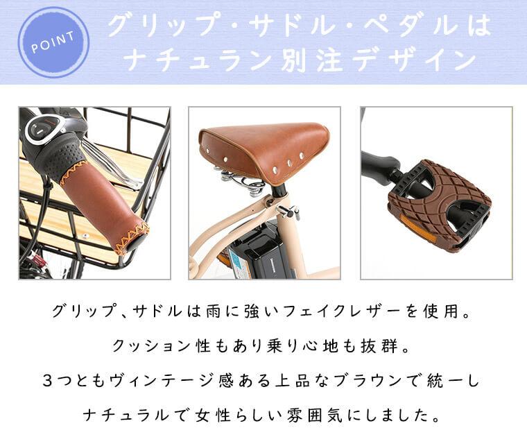 電動自転車のグリップ、サドル、ペダルの別注デザイン