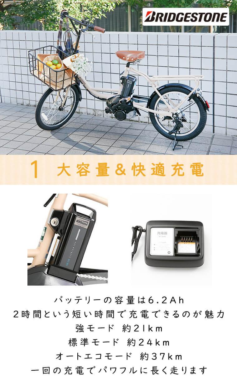 BRIDGESTONE、アシスタファインミニ電動自転車詳細