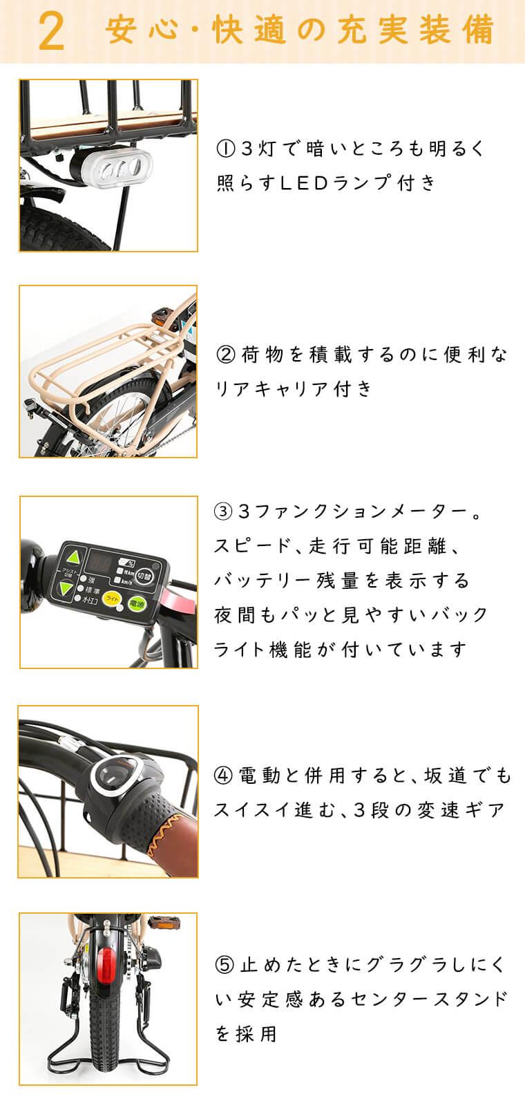 BRIDGESTONE、アシスタファインミニ電動自転車装備
