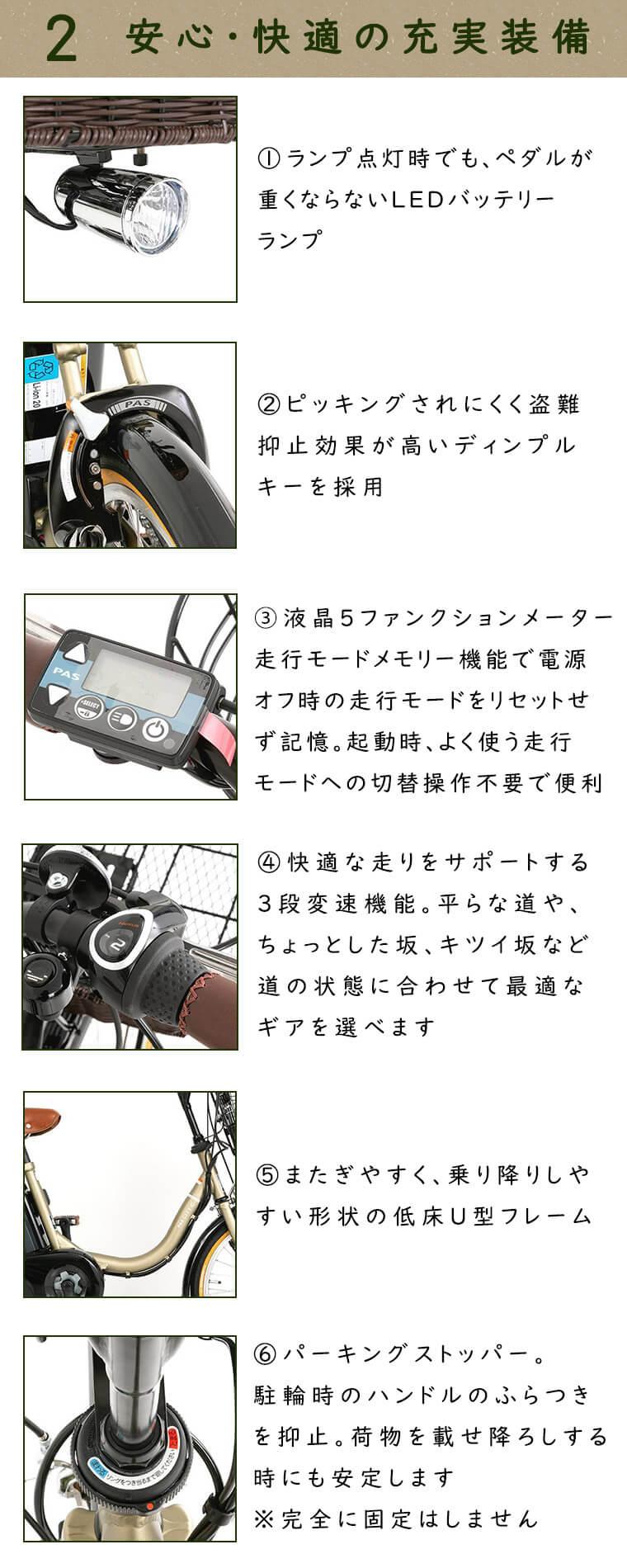 YAMAHAのPAS CITY-Cの電動自転車装備