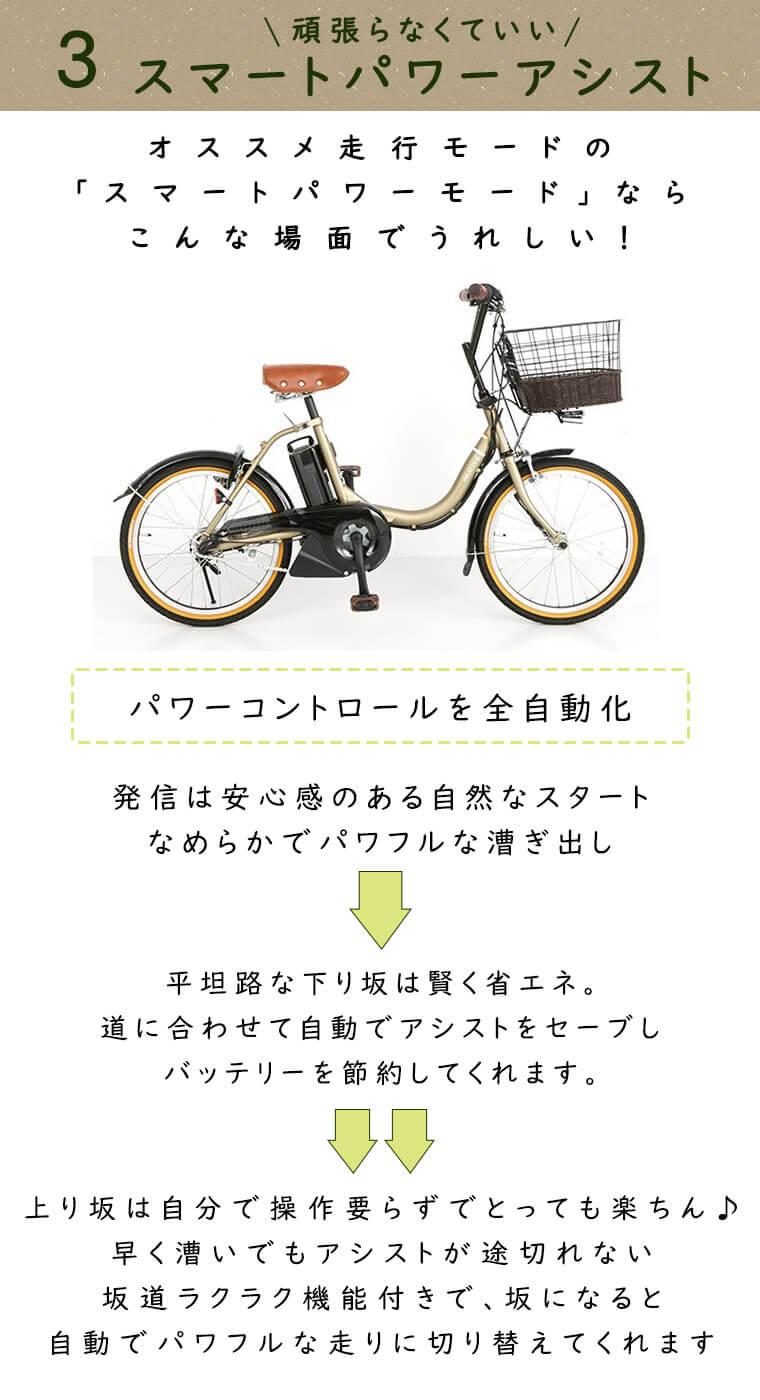 YAMAHAの電動自転車PAS CITY-Cのパワーアシスト機能について