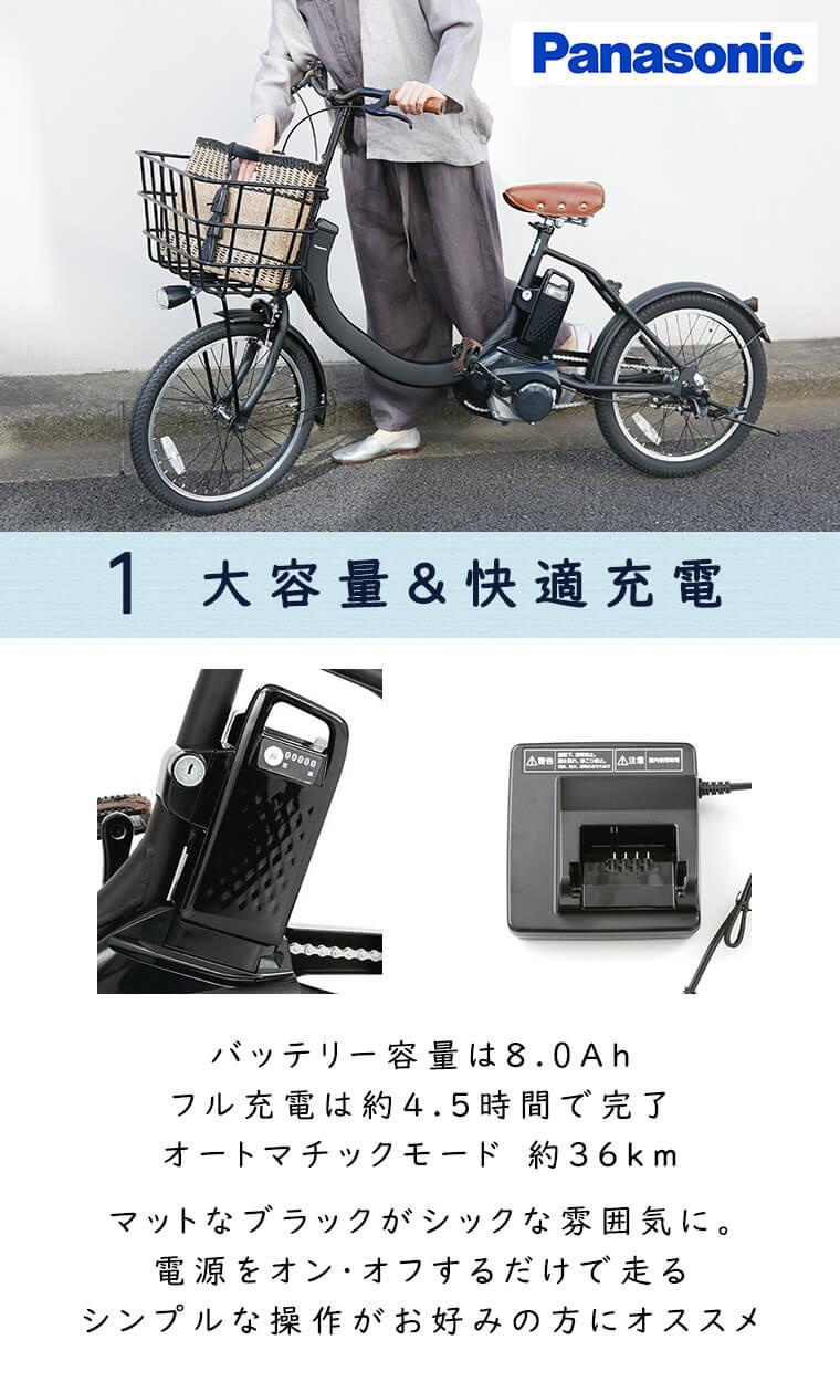 PanasonicのSWの電動自転車の詳細