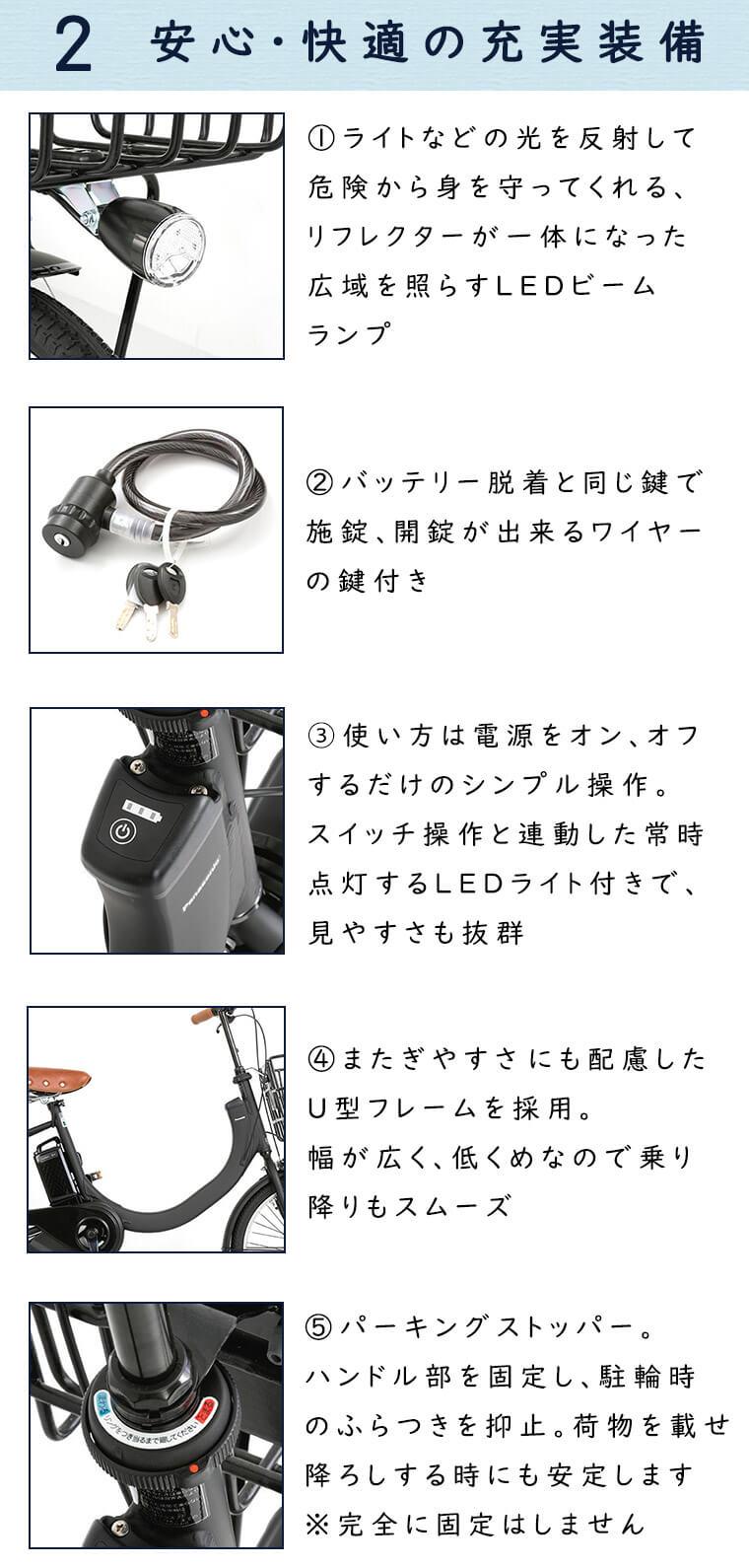 PanasonicのSWの電動自転車の装備