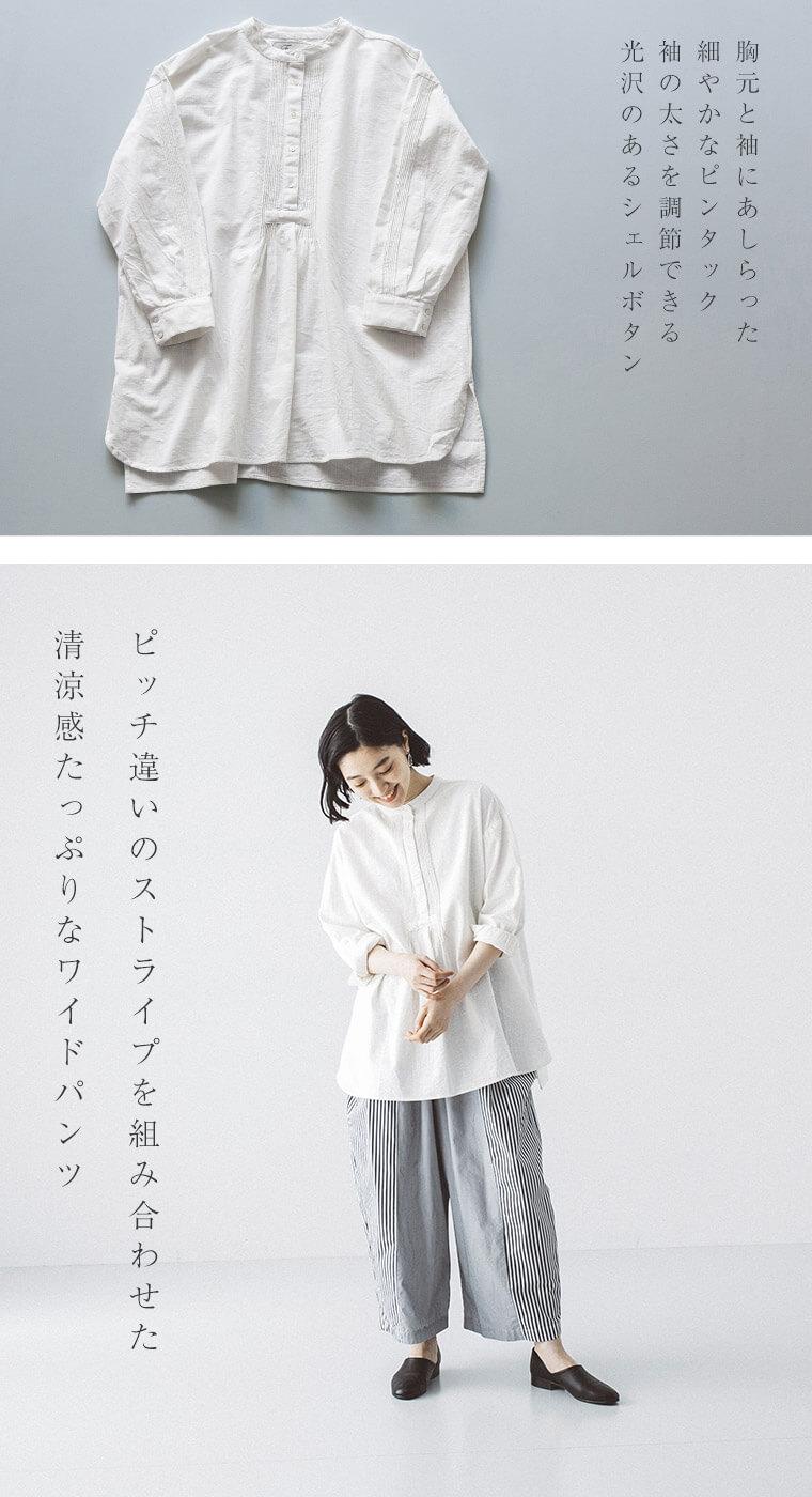 カディピンタックチュニックを着た女性モデル
