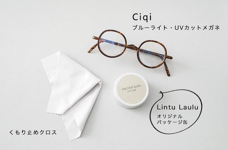 Ciqi ブルーライト・UVカットメガネ